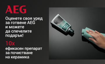 Спечелете 10 препарата за почистване на керамика AEG