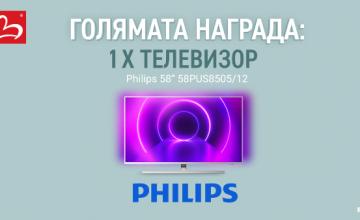 Спечелете телевизор Philips 58'' с 4K Ultra HD LED дисплей
