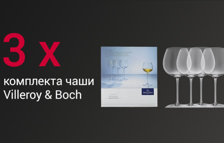 Спечелете три комплекта стилни чаши Villeroy & Boch
