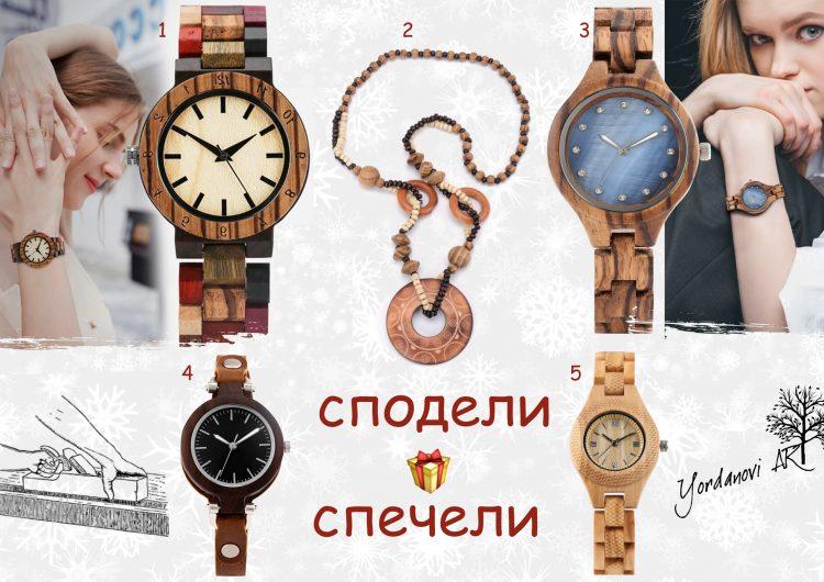 Спечелете дървен часовник или колие