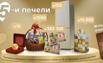 Спечелете 15 златни монети, 150 хладилника, 1500 подаръчни кошници и още хиляди награди от Kaufland