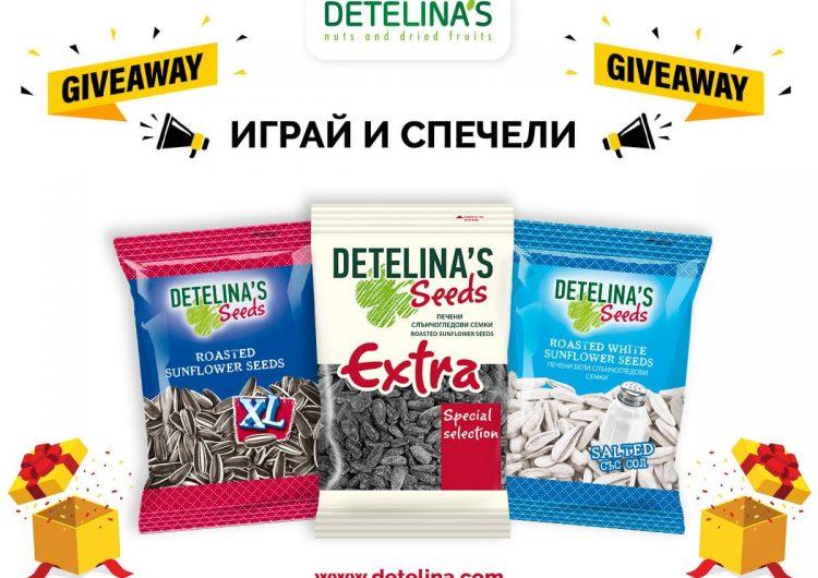 Спечелете 3 кашона слънчогледови семки с марка Detelina's