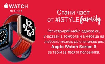Спечелете 2 смарт часовника Apple Watch Series 6 за Вас и за Вашата половинка