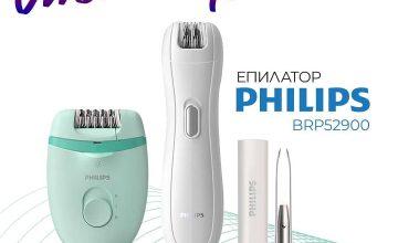Спечелете епилатор Philips BRP52900