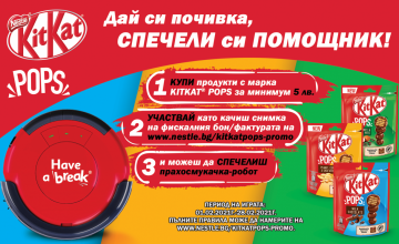 Спечелете 5 прахосмукачки робот от KitKat