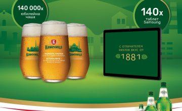 Спечелете 140 таблета и 140 000 юбилейни чаши от Kamenitza