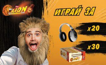 Спечелете аудио слушалки и кутии с LION® барчета