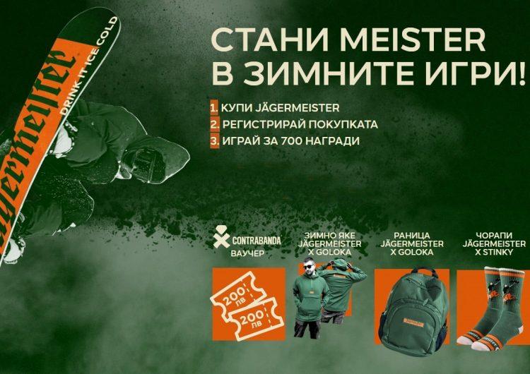 Спечелете ваучери, зимни якета, раници и още 600 награди от Jagemeister
