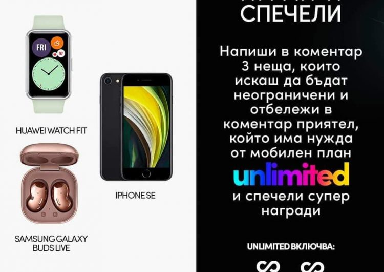 Спечелете iPhone SE, Huawei Watch Fit или Galaxy Buds Live