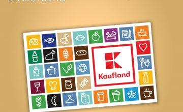 Спечелете 10 ваучера за пазаруване в Kaufland на стойност 30 лева всеки