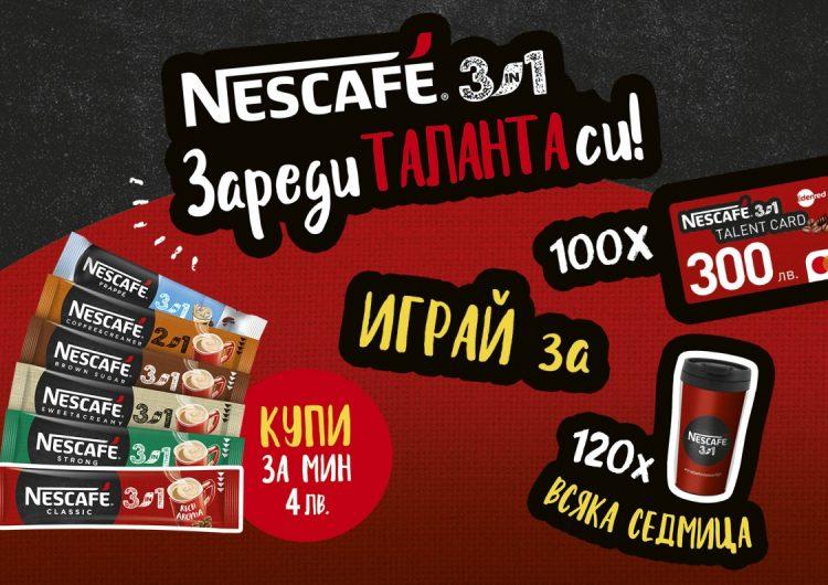 Спечелете 100 подаръчни карти по 300 лева и 960 термо чаши NESCAFE3in1®