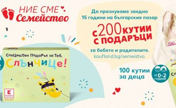 Спечелете 200 кутии с подаръци за вашето бебе или дете от Kaufland