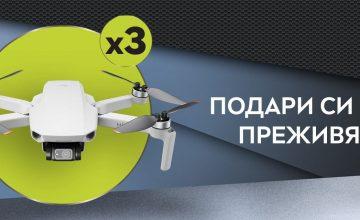 Спечелете три дрона DJI MINI 2 за незабравими приключения