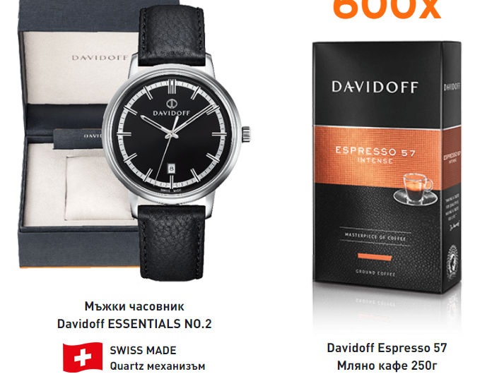 Спечелете 10 мъжки часовници Davidoff ESSENTIALS No.2 и 600 пакета мляно кафе Davidoff Espresso 57, 250 г.