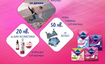 Спечелете почивка за двама, 80 ваучера за покупка на бельо и 560 ваучера за био козметика от Libresse