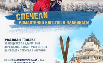 """Спечелете романтичен пакет в хотел """"Феста Уинтър Палас 5*"""", Боровец"""