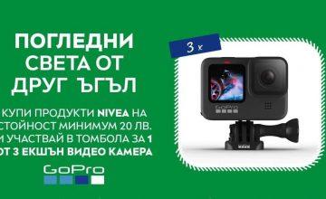 Спечелете 3 екшън видео камери GoPro от Nivea