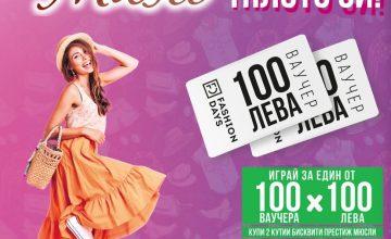 Спечелете 100 ваучера по 100 лв. от Fashion Days