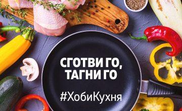 Спечелете кулинарен курс вMETRO Academy Bulgaria