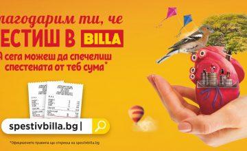 Спечелете ваучери за пазаруване в BILLA