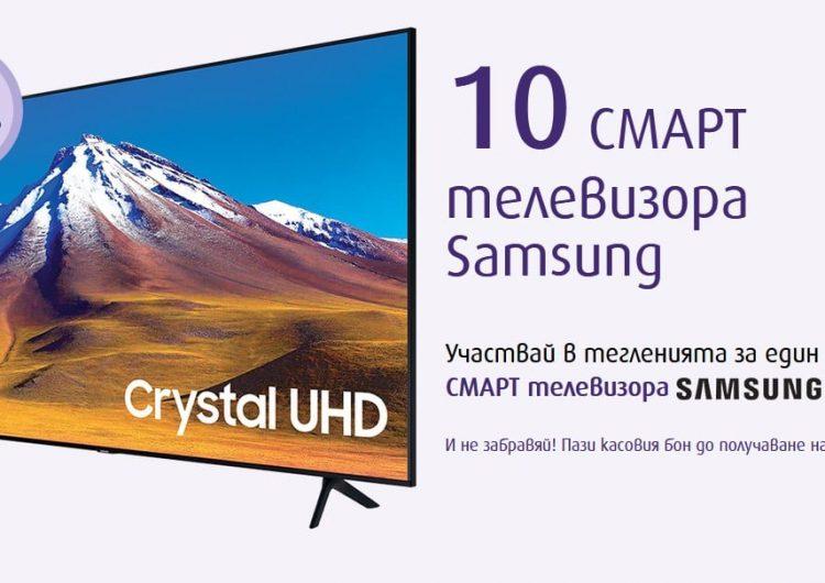 "Спечелете 10 телевизора Samsung 50"", модел: UE50TU7092"