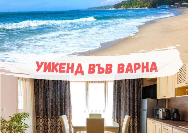 Спечелете семеен уикенд във Варна през май