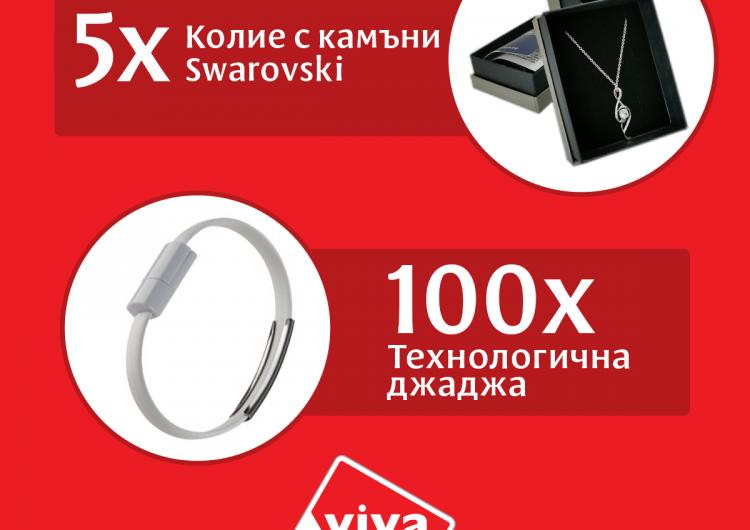 Спечелете колиета с камъни Swarovski и 100 гривни за трансфер на данни