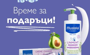 Спечелете чудесни от Mustela Bulgaria