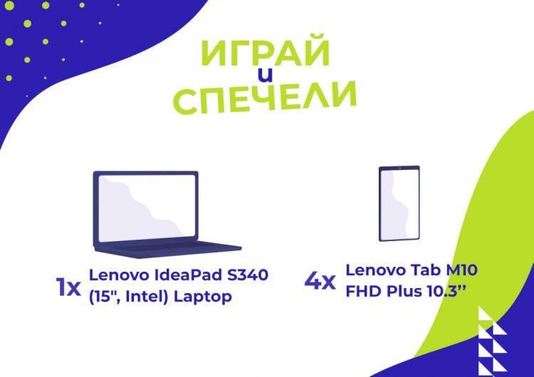 Спечелете лаптоп Lenovo IdeaPad 340s и таблети Lenovo Tab M10