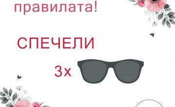 Спечелете 3 чифта очила KWIAT