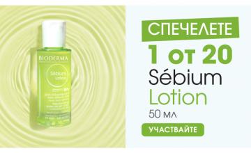 Спечелете 20 продукта Sébium Lotion от Bioderma