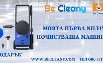 Спечелете водоструйка NILFISK от Be Cleany