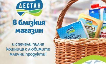 Спечелете 3 кошници с вкусни млечни продукти Дестан