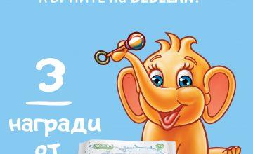 Спечелете мокри кърпи със сребърна вода Bebelan