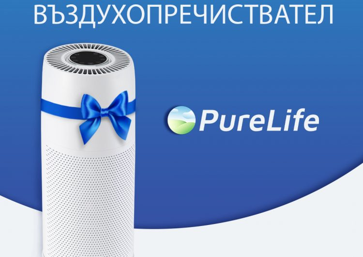 Спечелете въздухопречиствател PureLife 200+