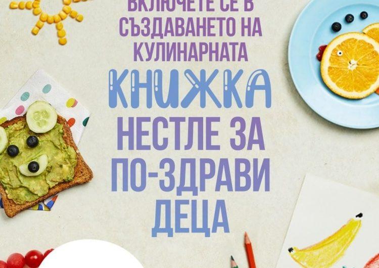 Спечелете 35 кошници с продукти на NESTLÉ