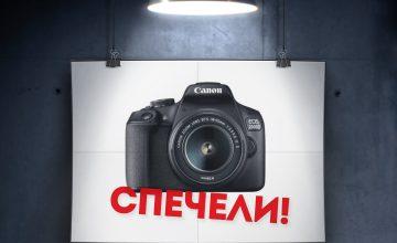 Спечелете DSLR фотоапарат Canon EOS 2000D