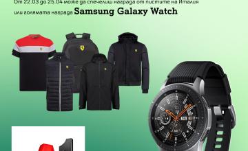 Спечелете Smart часовник Samsung Galaxy Watch