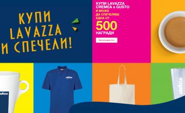 Спечелете 500 чудесни награди от Lavazza
