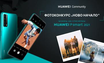 Спечелете смартфон HUAWEI P Smart 2021