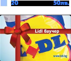 Спечелете 20 ваучера по 50 лв. от Lidl