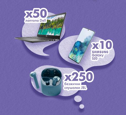 Спечелете 250 безжични слушалки, 50 лаптопа и 10 телефона Samsung от Milka