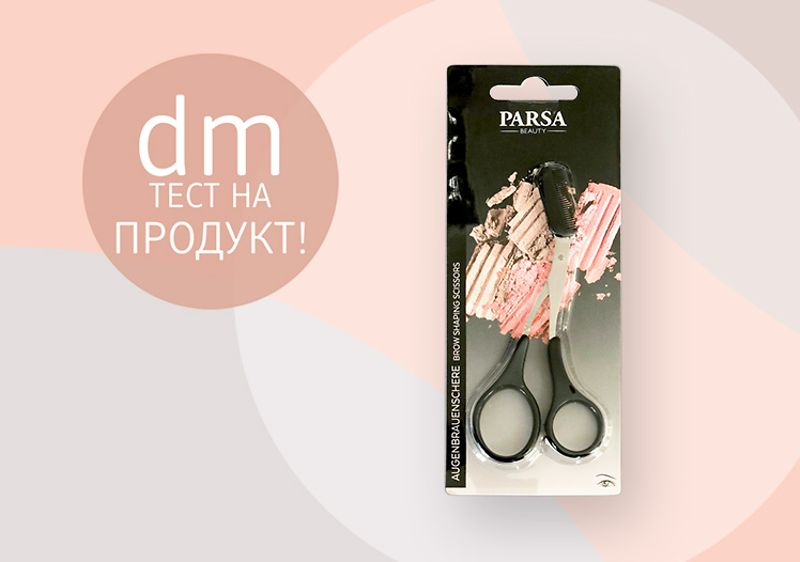 Спечелете безплатен тест на PARSA Beauty Ножица за оформяне на вежди