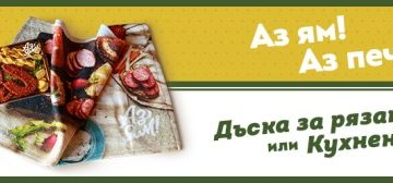 """Спечелете 100 брандирани кърпи и 300 брандирани дъски за рязани """"Аз ям!"""""""
