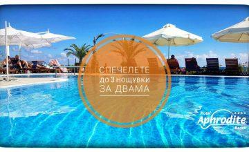 Спечелете три нощувки за двама в хотел Aphrodite Beach на Първа Линия в Несебър