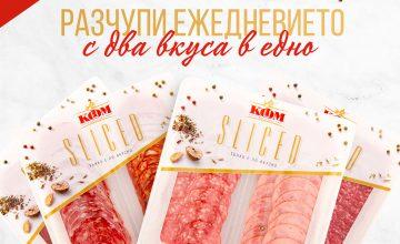 Спечелете комплект вкусни мезета от КФМ