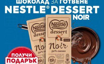 Спечелете 10 комплекта шоколада за готвене NESTLE DESSERT NOIR