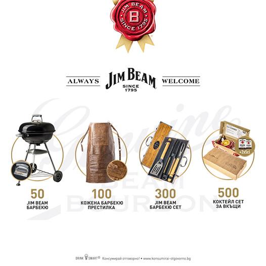 Спечелете 50 барбекюта и още стотици награди от Jim Beam