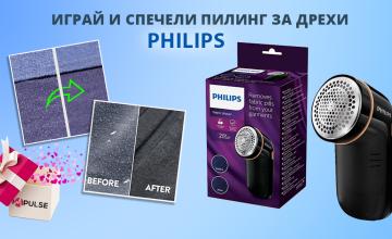 Спечелете уред за пилинг на дрехи PHILIPS
