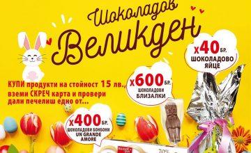 Спечелете шоколадови награди за сладък Великден